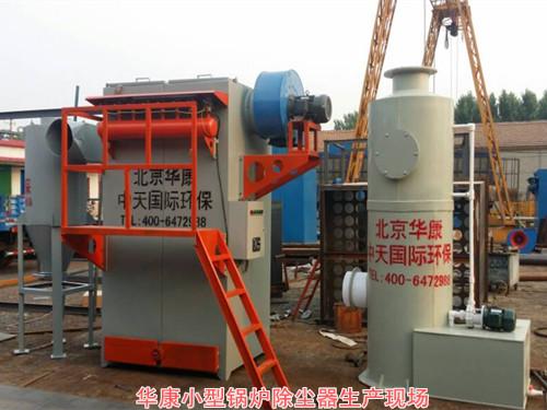 华康锅炉竞博官网JBO55生产现场