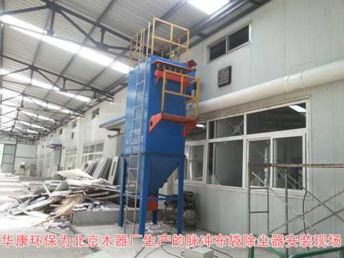 华康为北京木器厂生产的<b>脉冲竞博官网JBO55</b>安装现场