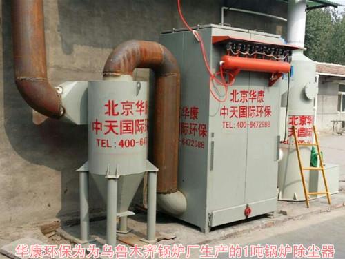 我公司为乌鲁木齐锅炉厂生产的1吨锅炉竞博官网JBO55