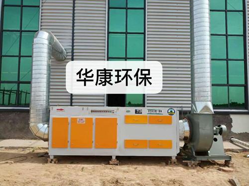 我公司为河南橡胶厂生产的<b>活性炭光氧一体机</b>设备的净化效率达到90%